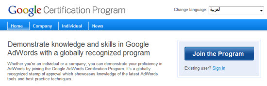 Adwords Certification Individual